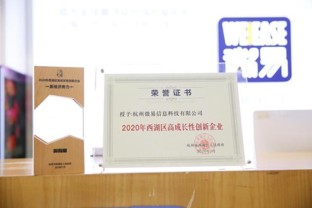 """""""微易保险师""""荣获""""2020年西湖区高成长性创新企业"""""""