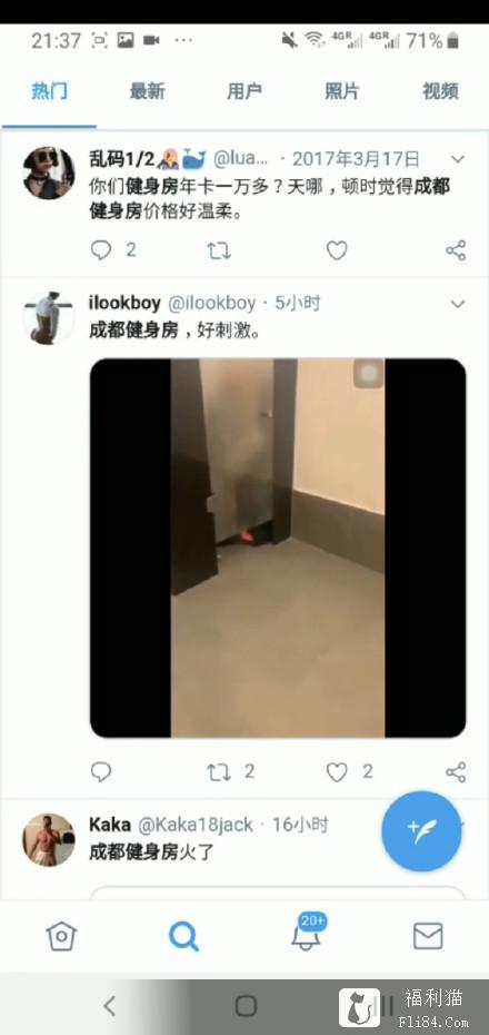 成都太古里健身教練淋浴間后入學員1分56秒影片 漲姿勢 熱圖1