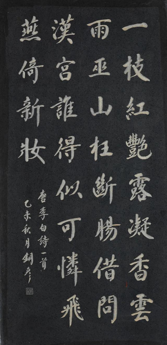 菏泽市文化旅游新景观——李荣海美术馆碑廊石刻欣赏之(十五)