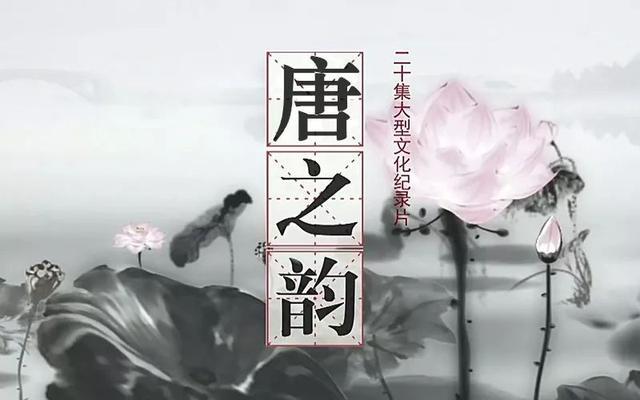 大型文化纪录片:《唐之韵》全20集,解说古诗词,感受国学的魅力图片 No.1