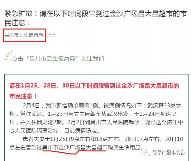 """【緊急辟謠】短信提示""""確診病例去過金沙廣場昌大昌超市""""?!指的不是恩平!"""