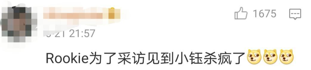 IG粉丝趣评:Rookie为了采访见到小钰杀疯了
