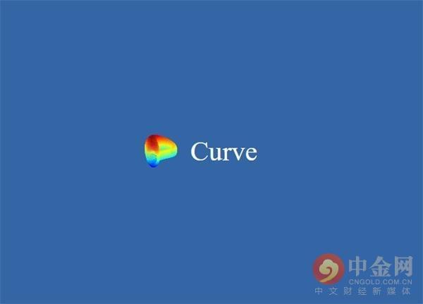 Curve完成初始流动性挖矿 20个鲸鱼地址分得近一半奖励