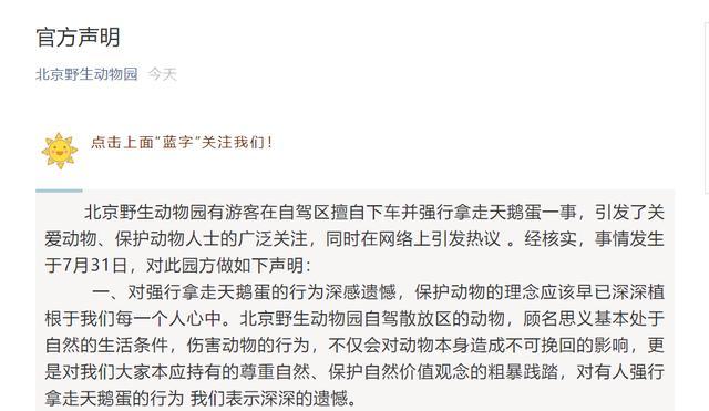 游客强行拿走天鹅蛋,北京野生动物园声明来了