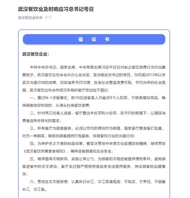 武汉餐饮协会倡议N-1点餐模式:10人进餐先点9人菜