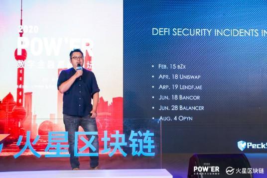 Peckshield研发副总裁吴家志:解决区块链安全问题