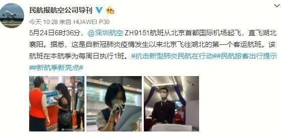 直击 北京恢复飞往湖北首个客运航班