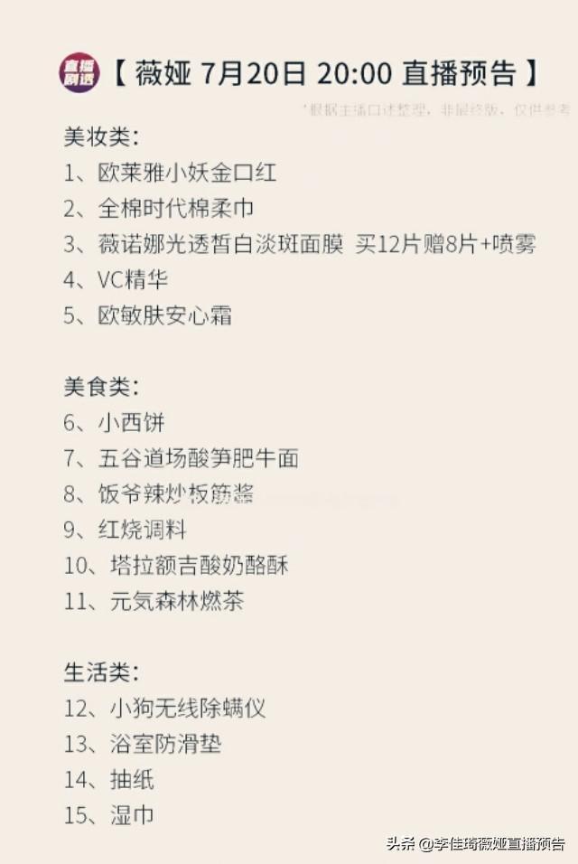 薇娅直播预告7月20日清单
