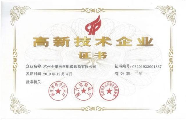 喜讯 全景杭州中心、广州中心荣获「高新技术企业」殊荣