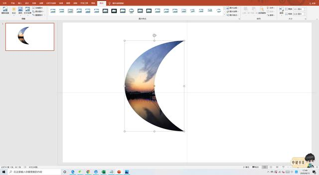 How to use cut shapes in PPT