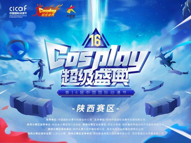 第十六届中国COSPLAY超级盛典陕西分赛区晋级赛开赛在即
