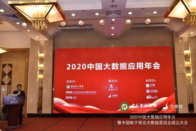 《百分点再登中国大数据产业创新百强榜 引领大数据产业创新》