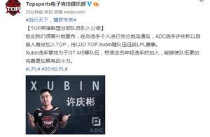 前ME、GT的ADC选手Xubin加入TOP战队