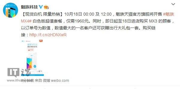 魅族MX4乳白色版再说,10月18日限定市场销售