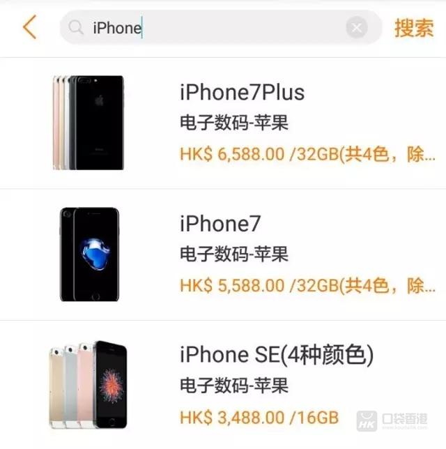 苹果iPhone7全新中国香港官方网价钱