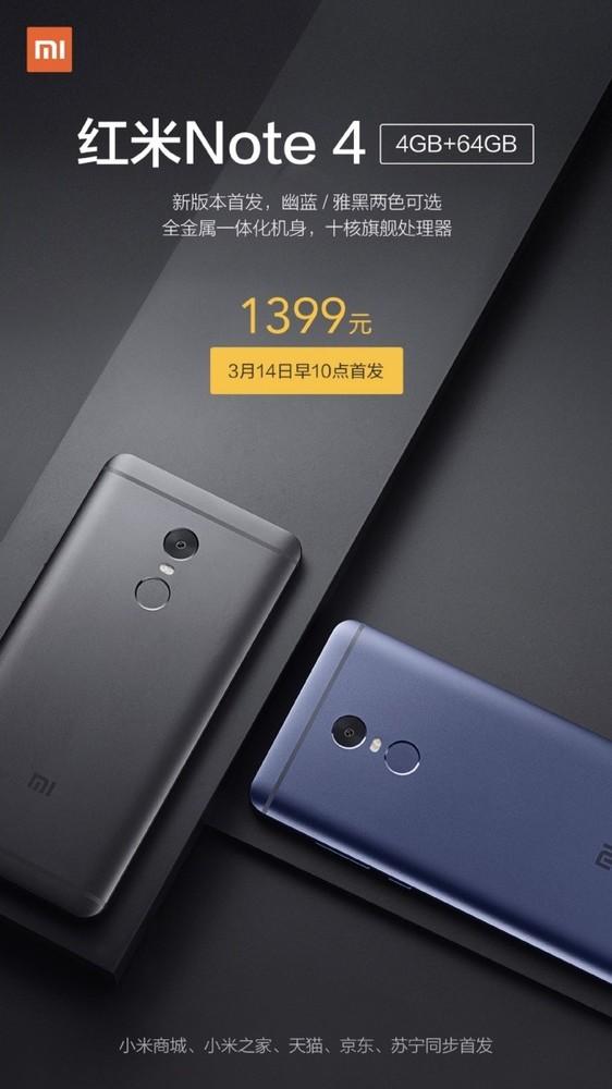 新版本红米noteNote4明天开售 4 64G/1399元