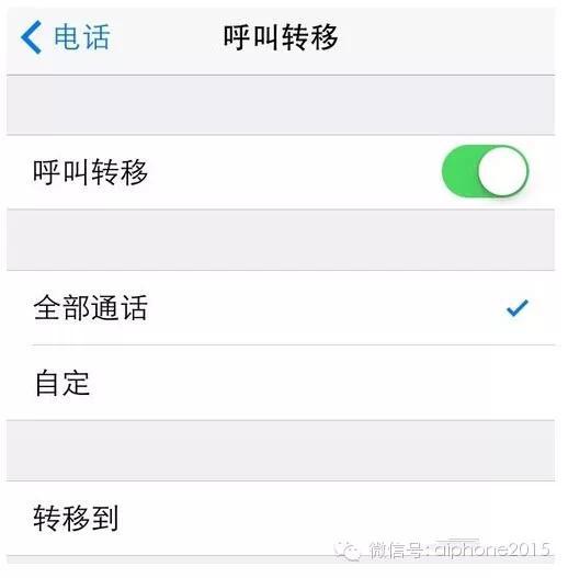 苹果手机呼叫转移怎么设置(苹果呼叫转移保存不了)