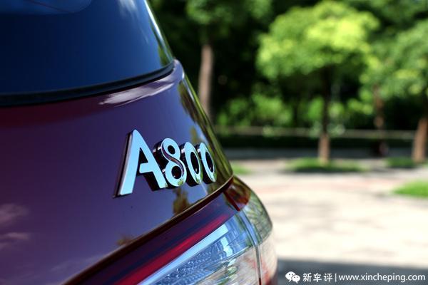 A800长测:初入门,印像深刻是汽车底盘跨级