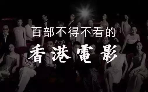「必藏贴下」香港片子百佳作品--100部不可不看的港片:唐朝豪放女下载