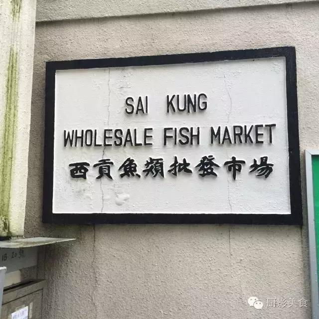 香港西贡海鲜市场,珍稀野生鱼类宝典! 食材宝典 第73张
