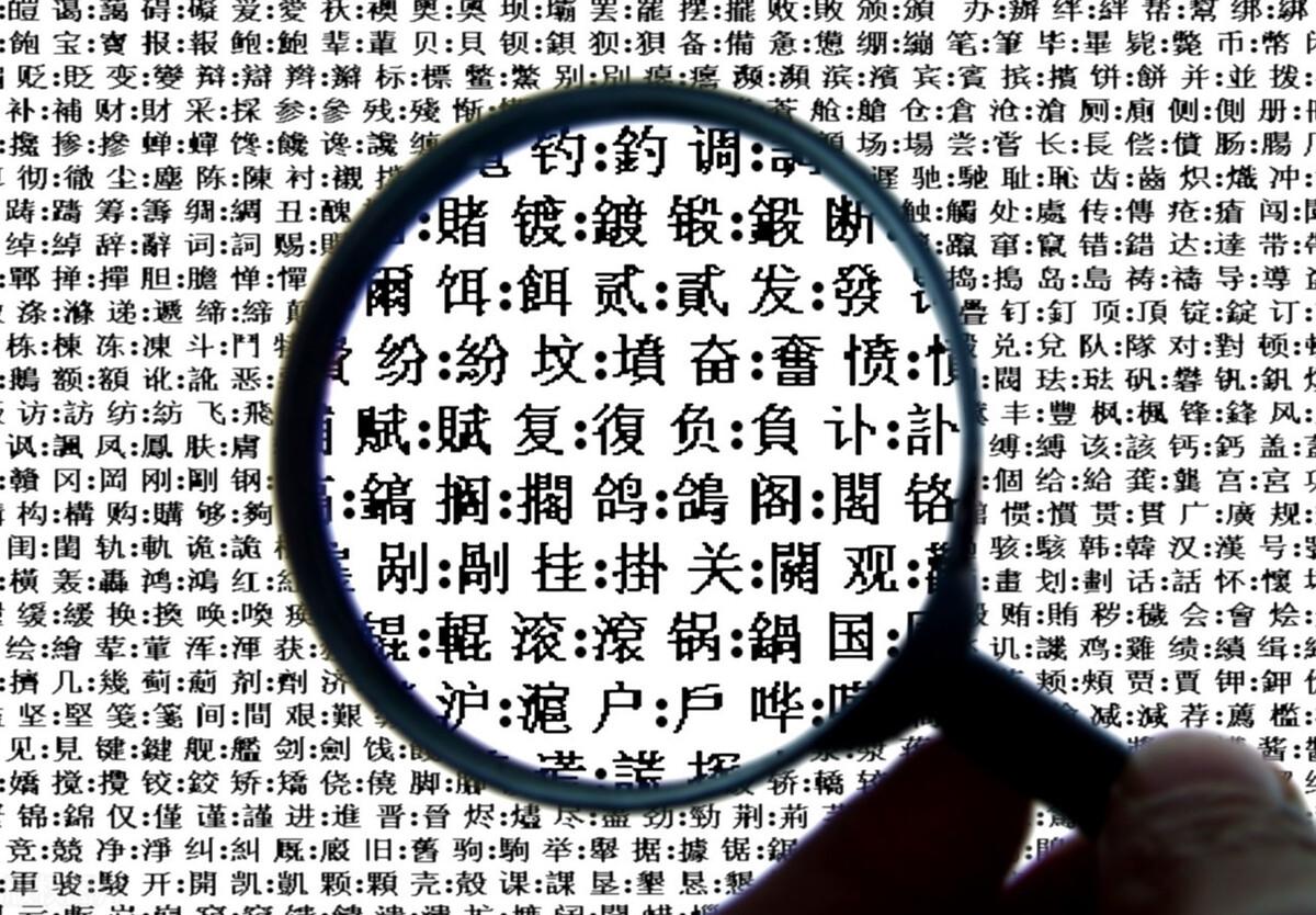 形声字的特点是什么(怎样判断是不是形声字)