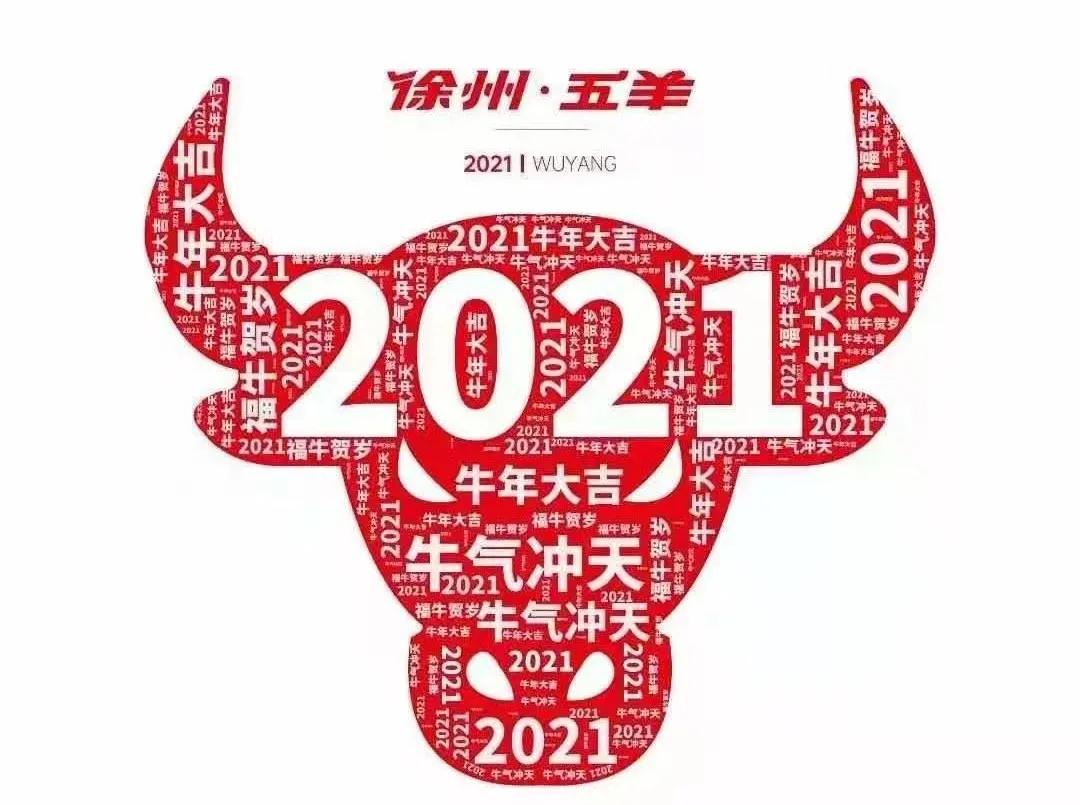 领航2021—五羊休三新品品鉴暨营销峰会在津完美收官