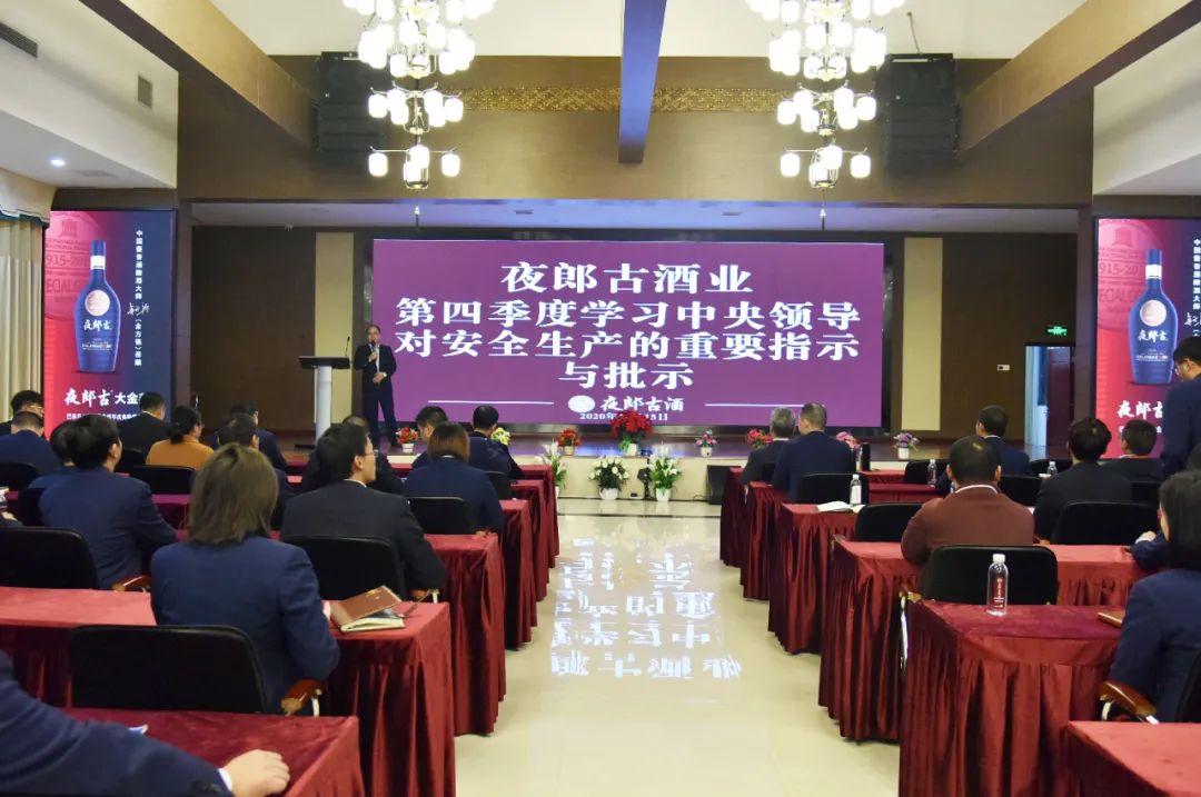 贵州夜郎古酒业召开干部能力提升培训暨2021年度经营战略部署会议