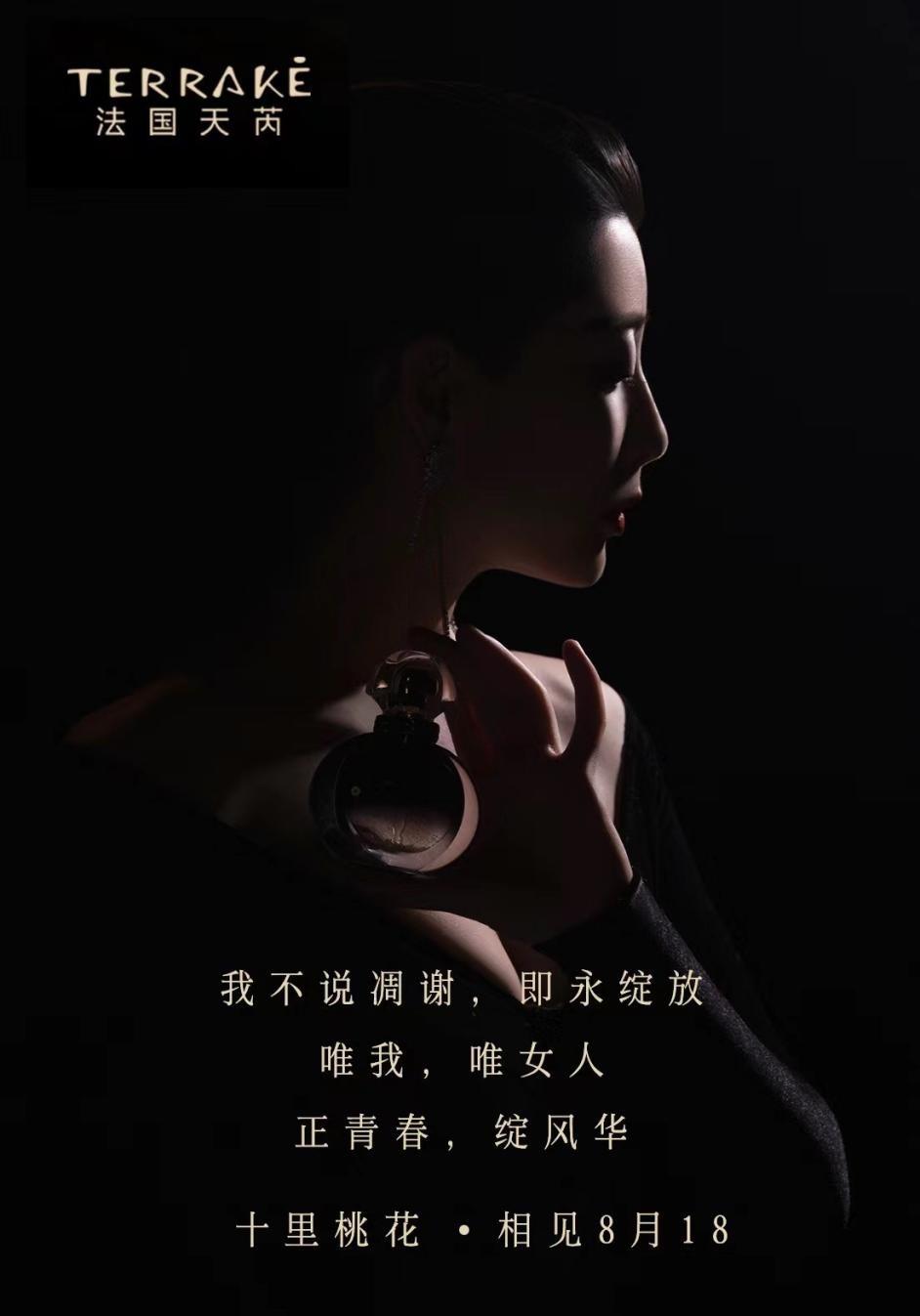 法国天芮X殷桃|当法式浪漫遇上实力演员,开启护肤品质新方式