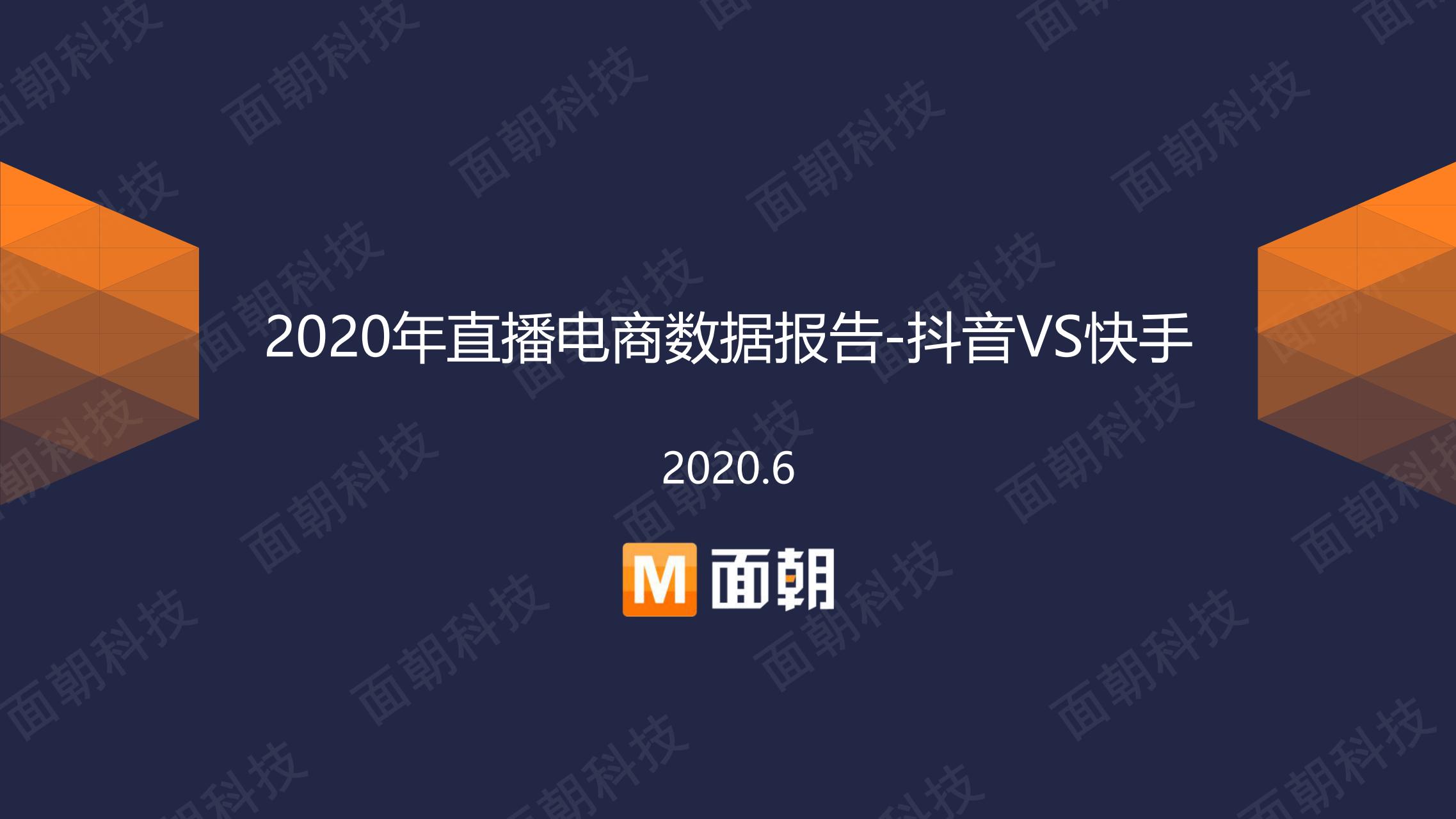2020年直播电商数据报告-抖音VS快手
