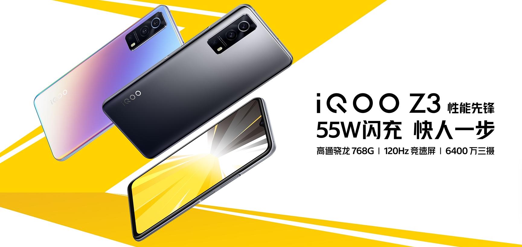 限时特惠100元!iQOO Z3开启首销