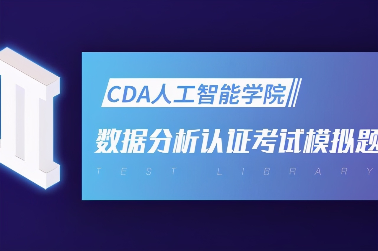 CDA LEVEL I 数据分析认证考试模拟题库(二十)