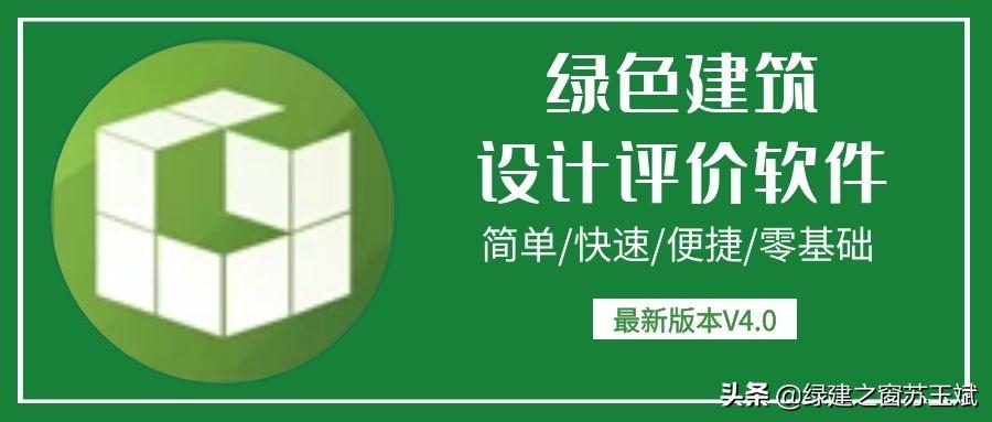 《绿色建筑设计评价软件》V4.0 软件及配套资料和服务
