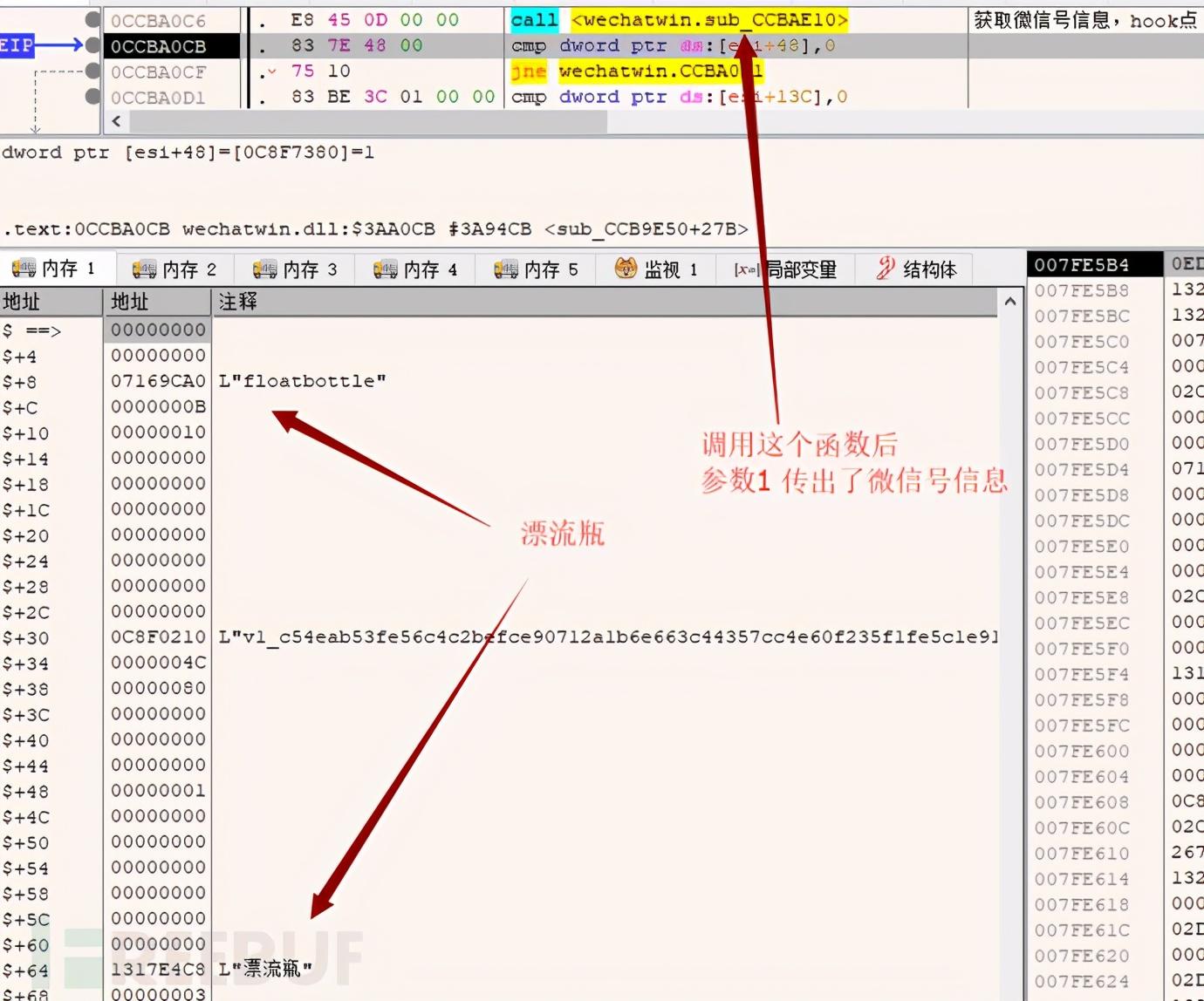 PC逆向—分析微信并获取所有联系人信息—x64dbg