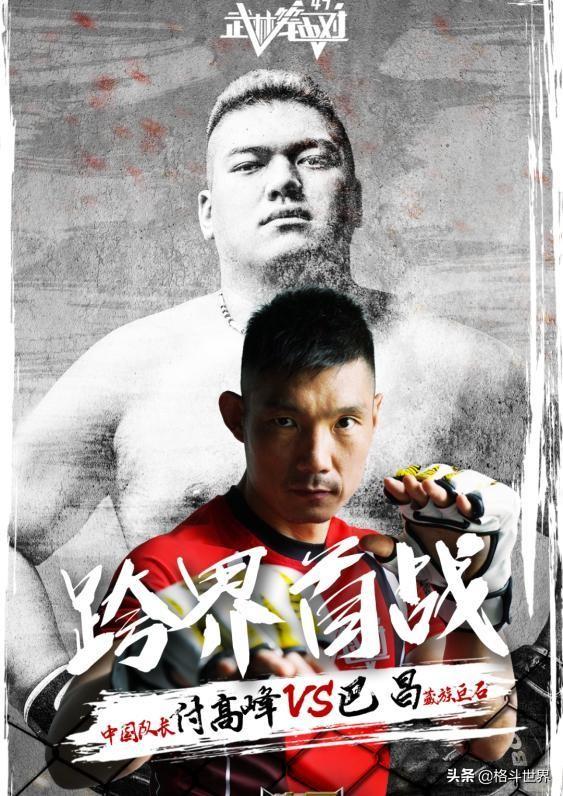 """付高峰""""跨界""""MMA首秀完虐对手!118KG藏族小伙惨遭KO"""