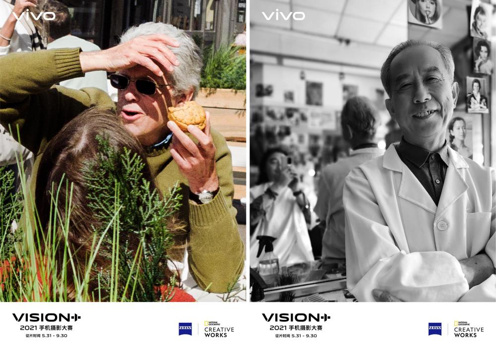 "2021 vivo VISION+影像计划正式启动 赋能""人人都是创作者""的时代"