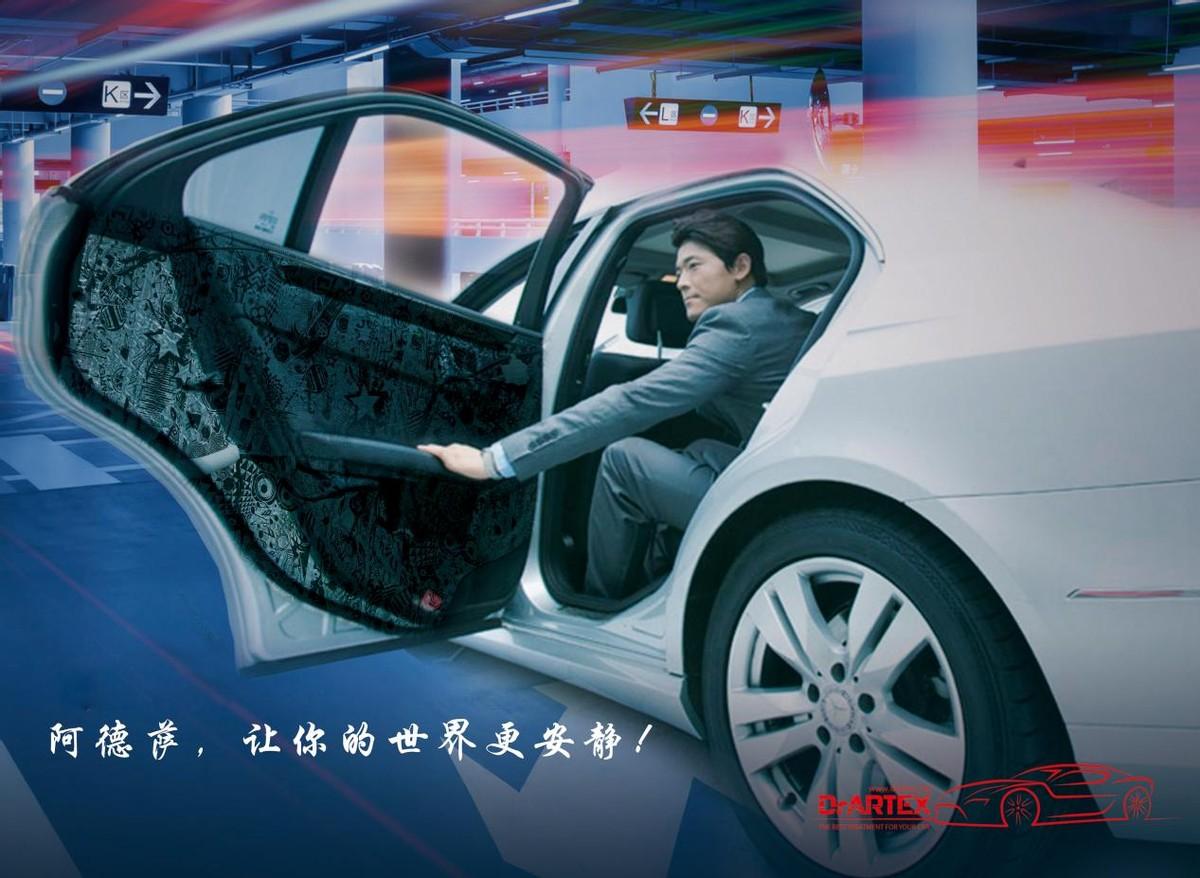 车内静谧有窍门 底盘和车门密封条这样做能起关键作用
