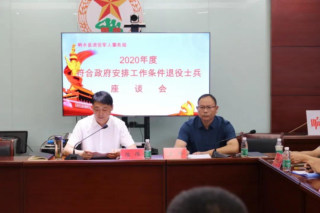 江苏响水县退役军人事务局 召开符合政府安排工作退役士兵座谈会