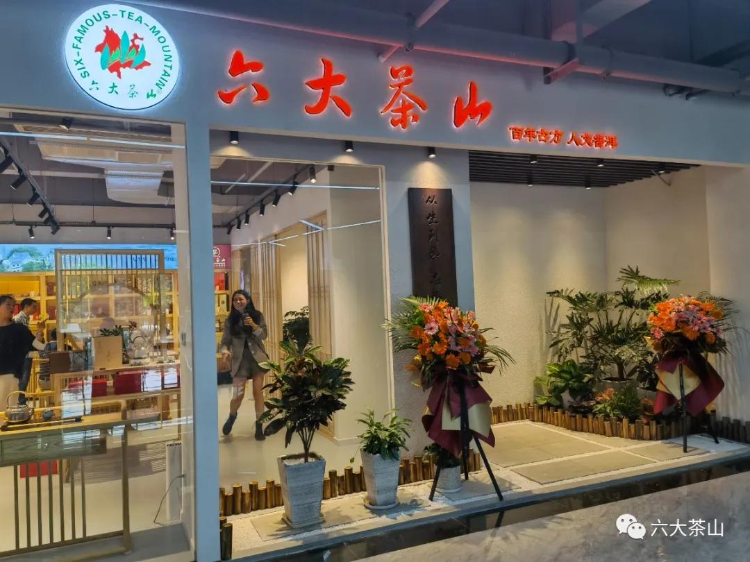 热烈祝贺!六大茶山重庆两江茶城专营店开业大吉