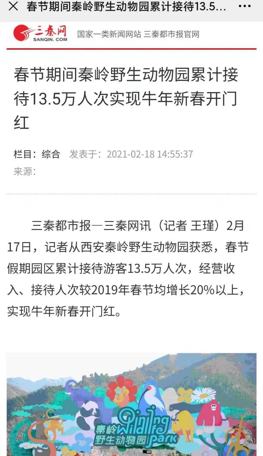 """秦嶺野生動物園春節實力出位!""""新年""""歡樂加倍"""