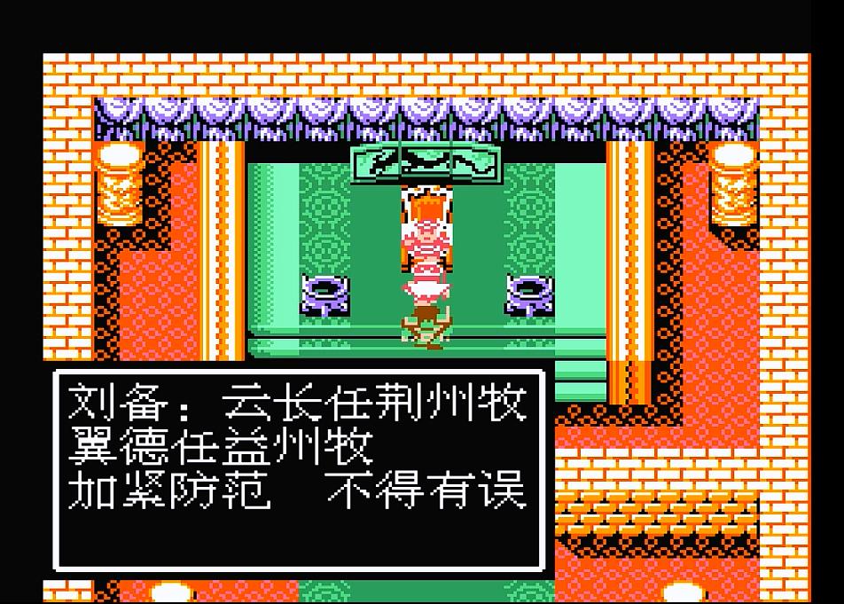 FC吞食天地2,争夺汉中,怀念当年收到姜维时的激动心情