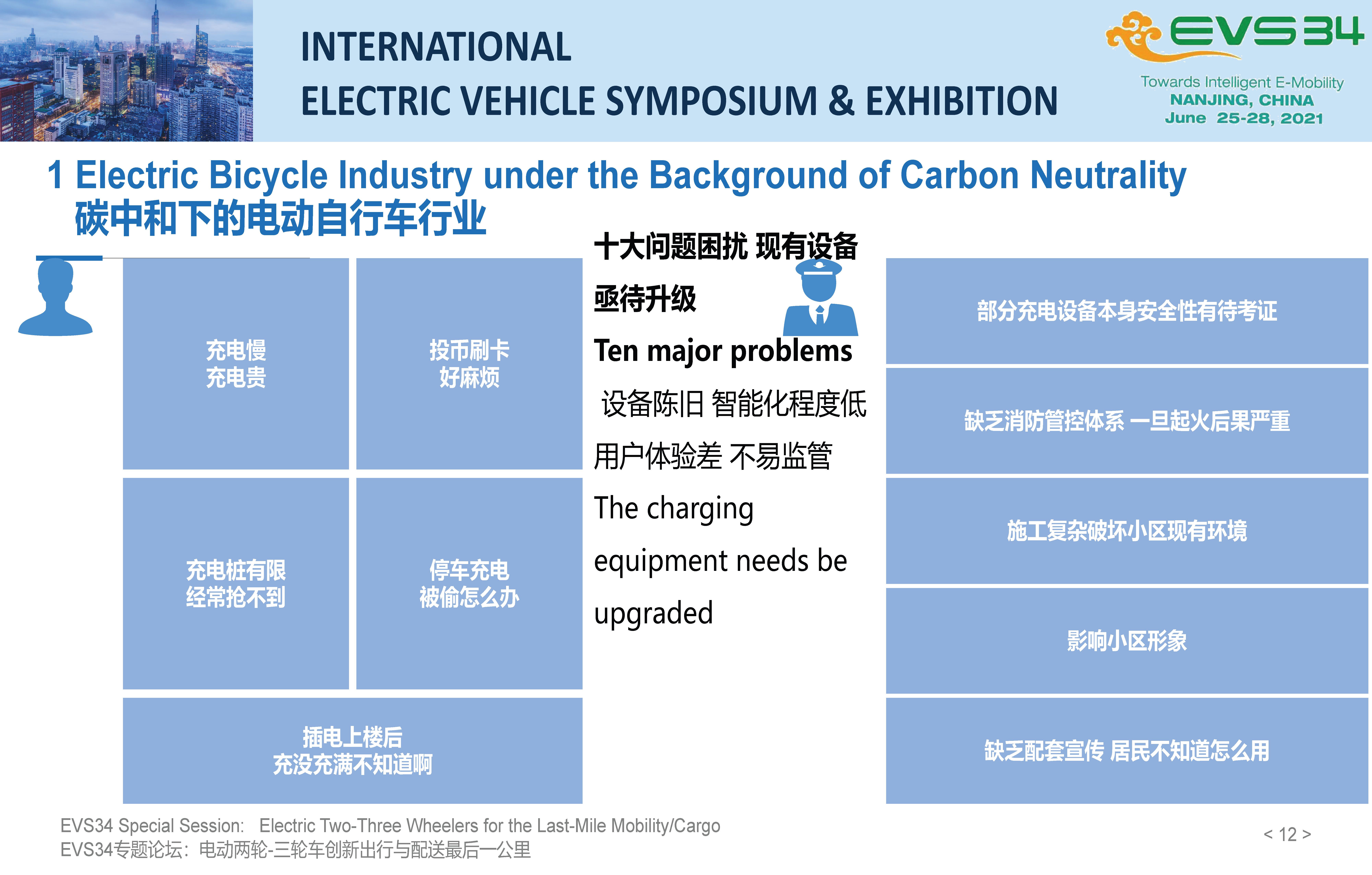 杭州中恒电气副总裁刘洁:换电技术在电动自行车行业领域的应用
