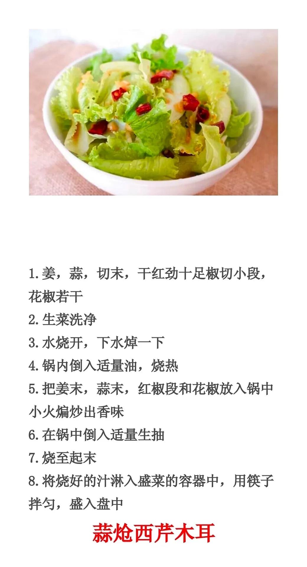 凉菜菜谱家常做法 美食做法 第9张