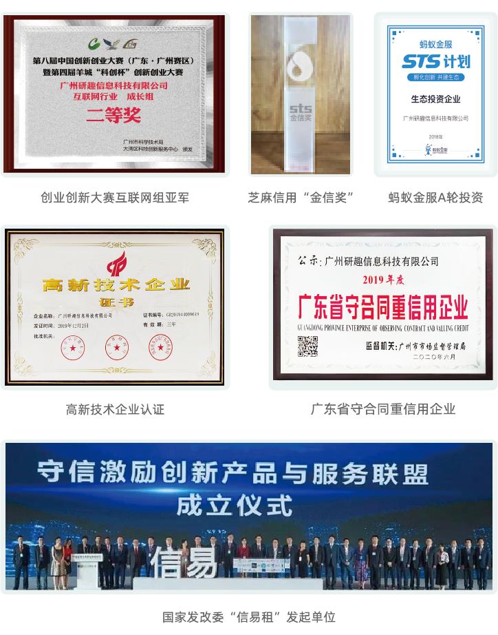 喜訊!人人租機榮獲廣東省工業和信息化領域電子商務試點單位