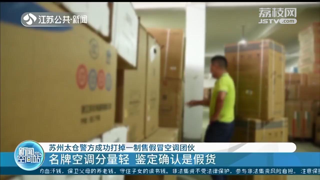 蘇州太倉警方成功打掉一制售假冒空調團伙 涉案金額超1500萬