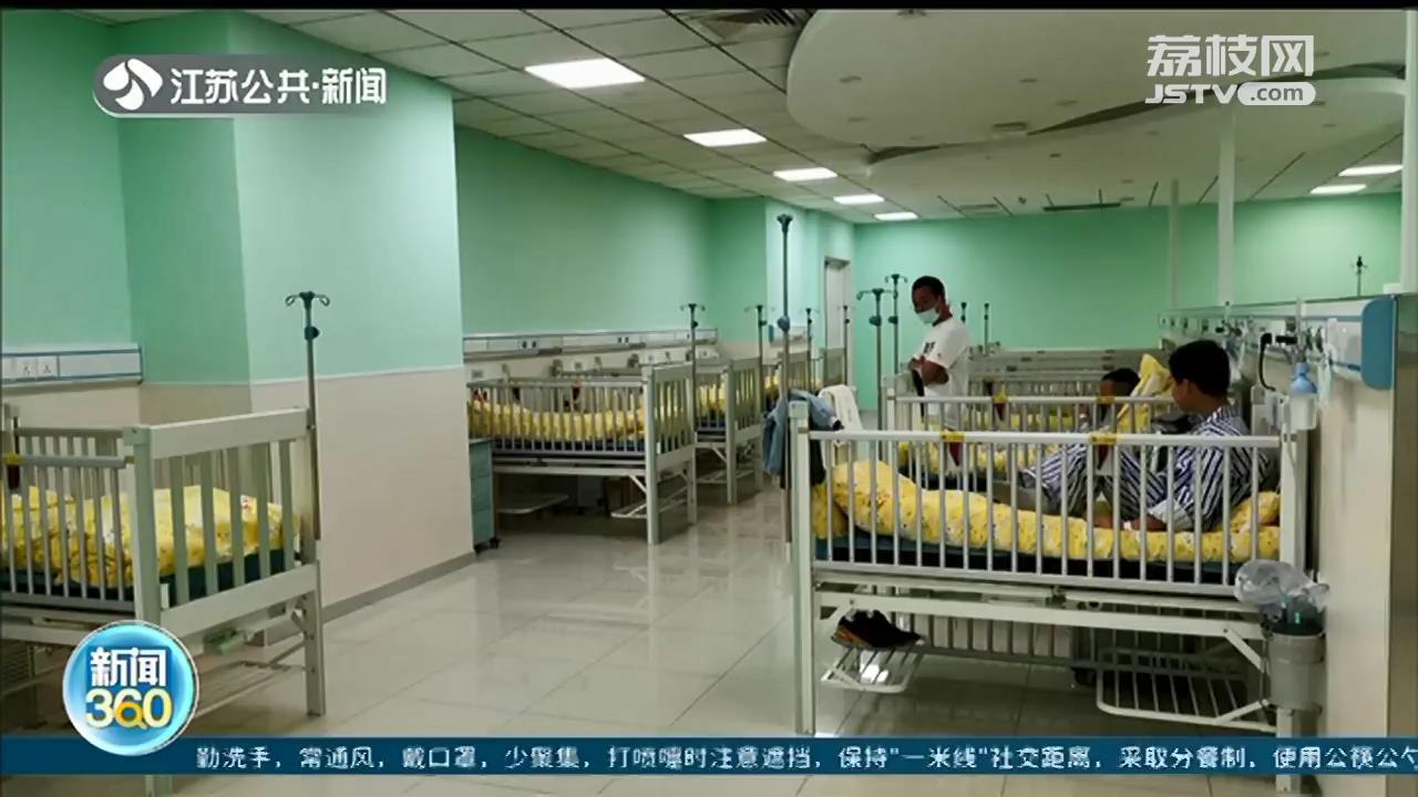 """缓解暑期床位紧张!江苏的儿童医院灵活调配""""日间病房"""""""