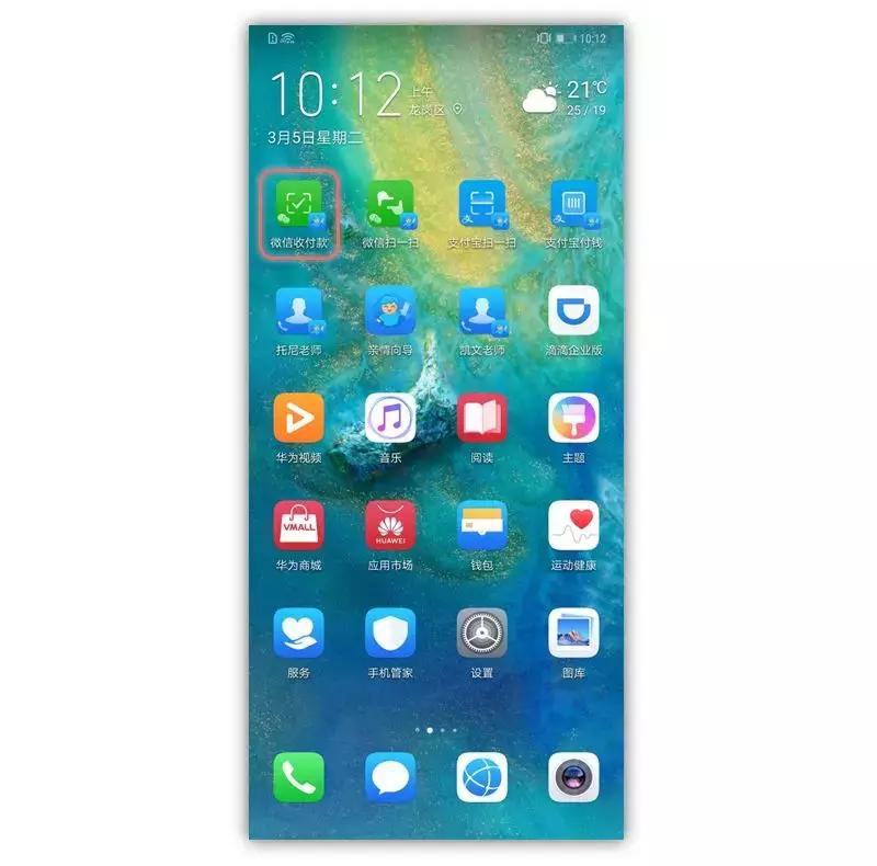 华为荣耀手机的这一新作用,给你的付款快人一步!