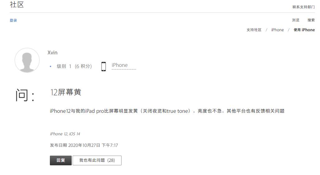iPhone 12屏幕翻车了?用户反映屏幕发黄严重