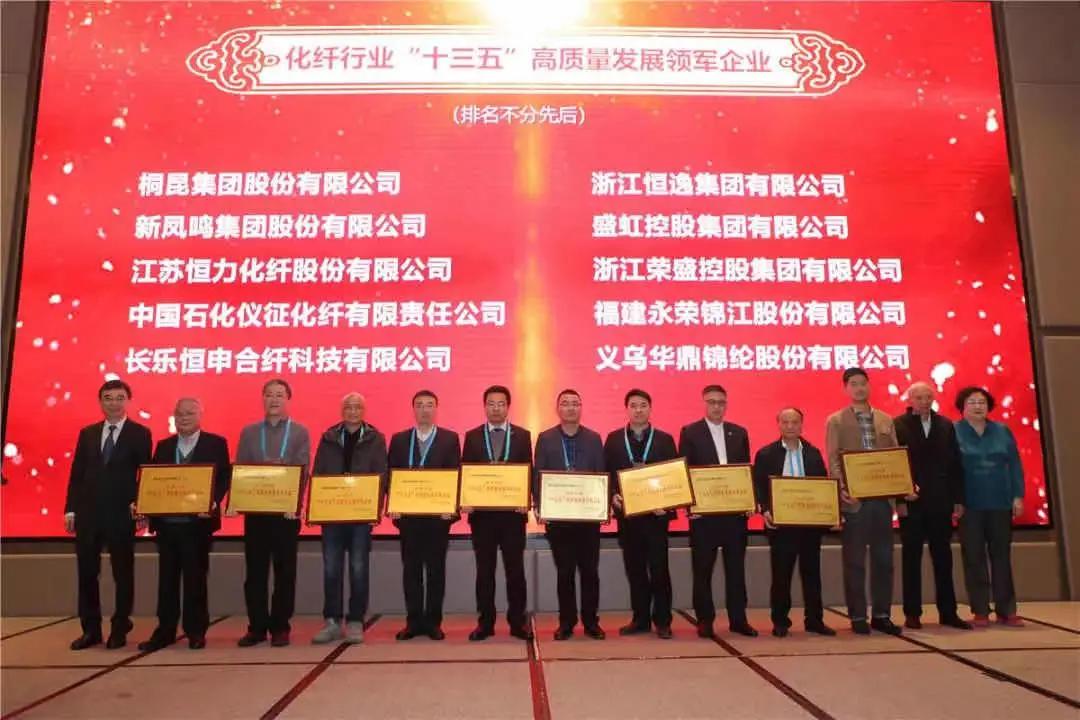 恒申荣获十三五高质量发展领军企业、绿色发展示范企业称号