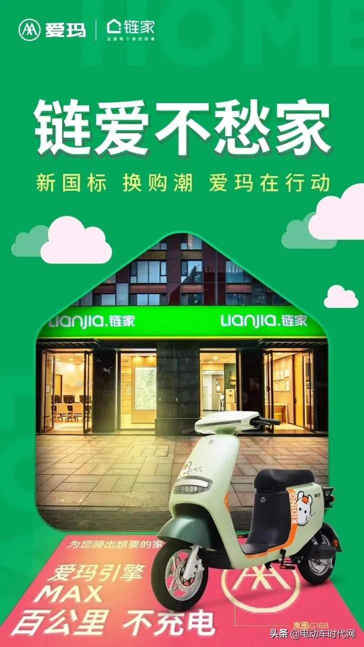 愛瑪電動車動力續航雙突破,強勢領跑北京國標車換購熱潮