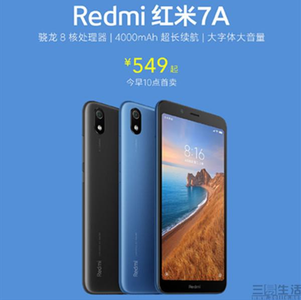 Redmi新手入门新手机7A今天开售,起市场价低至549元